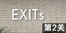 密室逃脱EXITs第2关通关攻略