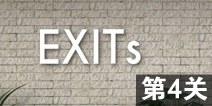 密室逃脱EXITs第4关通关攻略