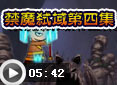 造梦西游4月之树团队-禁魔弑域第四集