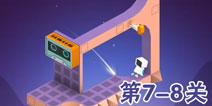 EVO探险第7-8关通关