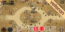 王国保卫战前线第一关铁拳挑战通关