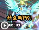奥拉星什么才叫PK