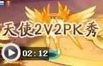 龙斗士天使2v2PK秀