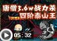 造梦西游4月之树团队-唐僧3.6w杀四阶泰山王