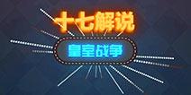皇室战争奇葩卡组推荐 X弩防守反击流