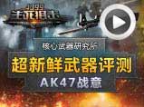4399生死狙击AK47战意精彩评测第41期