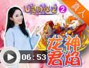 奥奇传说U灵协议②-02龙神君焰