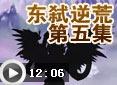 造梦西游4道济-东弑逆荒第五集