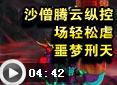 造梦西游4重阳-沙僧轻松虐噩梦刑天