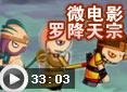 造梦西游4月之树团队-微电影罗降天宗