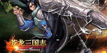 苍龙三国志DH游戏宣传