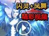 火线精英闪灵+凤舞精彩视频
