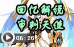 龙斗士回忆解说审判天使