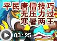 造梦西游4碧潭-平民唐僧无压力过寒暑两王