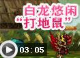 """造梦西游4碧潭-白龙悠闲""""打地鼠"""""""