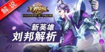 王者荣耀刘邦解说视频 刘邦玩法攻略