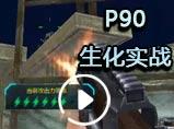 火线精英P90生化实战