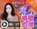 奥奇传说U灵协议②-07极昼白泽