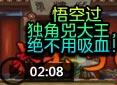 造梦西游4蓝天-悟空过独角兕大王,绝不用吸血!