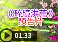 造梦西游4月之树团队-《碎镜洪荒》预告片