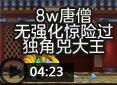 造梦西游4春雪-8w唐僧无强化惊险过独角兕大王