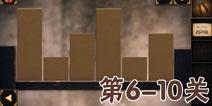 皇室逃脱第6-10关通关攻略