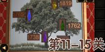 皇室逃脱第11-15关通关攻略