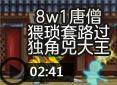 造梦西游4春雪-8w1唐僧猥琐套路过独角兕大王