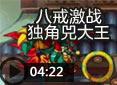 造梦西游4北冥笙箫-八戒激战独角兕大王