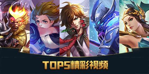 王者荣耀top5精彩集锦