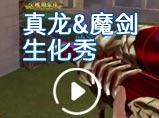火线精英情殇-真龙&魔剑生化秀