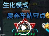 火线精英光辉-废弃车站守点视频