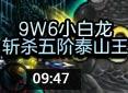 造梦西游4西西-9W6战力小白龙斩杀五阶泰山王