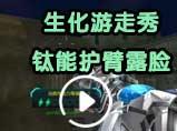 火线精英峰子-生化游走秀