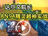 火线精英达尔文-AN94精灵实战超神秀