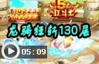 龙斗士小碧-龙骑过130层试炼