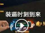 火线精英御光-极限生存幽暗神墓初体验视频