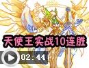 奥拉星天使王实战10连胜