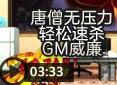 造梦西游4碧潭-唐僧无压力轻松速杀GM威廉