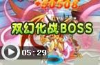 龙斗士双幻化战BOSS