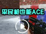 火线精英天下-WA2000狙战ACE秀