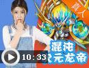 奥奇传说U灵协议②-18混沌次元龙帝