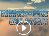 火线精英紫禁城灬皇族战队宣传片