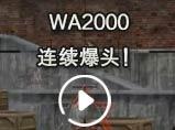 火线精英抽-WA2000狙战爆头秀