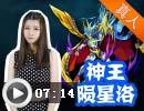 奥奇传说U灵协议②-19神王陨星洛