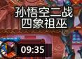 造梦西游4搁浅-孙悟空二战四象祖巫