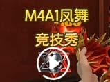 »ðÏß¾«Ó¢Öì¸ç-M4A1·ïÎ辺¼¼Ðã