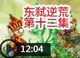 造梦西游4道济-东弑逆荒第十二集