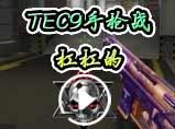 火线精英宝贝-TEC9走向成功之路