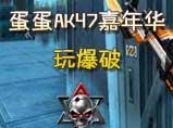 火线精英蛋蛋-AK47嘉年华玩爆破